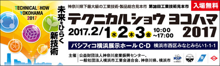 yokohama2017_logo.jpg